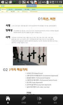 한국MSI전문인봉사기구 apk screenshot