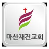 마산재건교회 icon