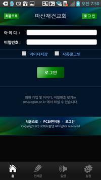 마산재건교회 apk screenshot