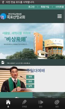 목포산정교회 poster