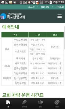 목포산정교회 apk screenshot