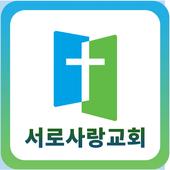 목포서로사랑교회 icon
