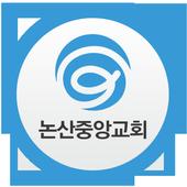논산중앙교회 icon