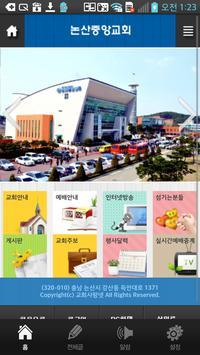 논산중앙교회 poster