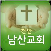 천안남산교회 icon