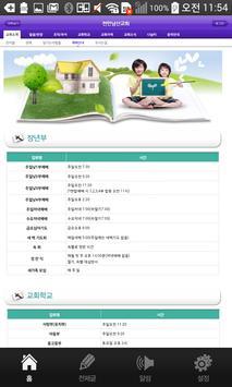 천안남산교회 apk screenshot