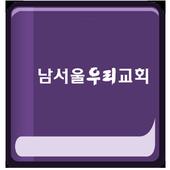 남서울우리교회 icon