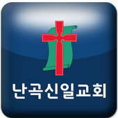 난곡신일교회 icon