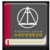 뉴욕천성장로교회 icon