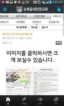 새찬양교회 apk screenshot