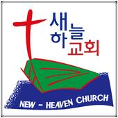 새하늘 교회 icon