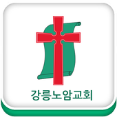 강릉노암교회 icon