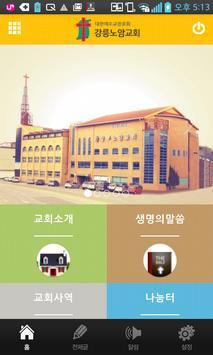강릉노암교회 poster