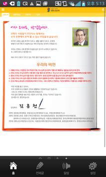 강릉노암교회 apk screenshot