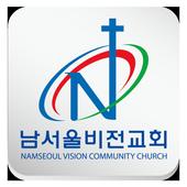 남서울비전교회 icon