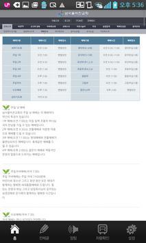 남서울비전교회 apk screenshot