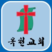 옥천교회 icon