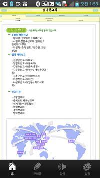 옥천교회 apk screenshot
