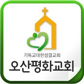 오산평화교회 icon