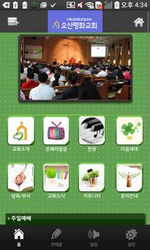 오산평화교회 poster