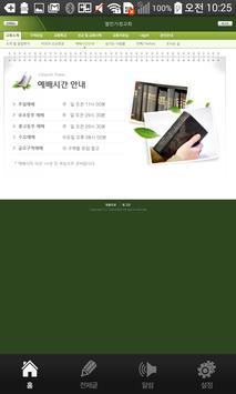 열린가정교회 apk screenshot