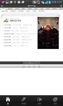 파리선한장로교회 apk screenshot