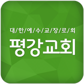 안양평강교회 icon