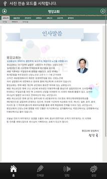 안양평강교회 poster