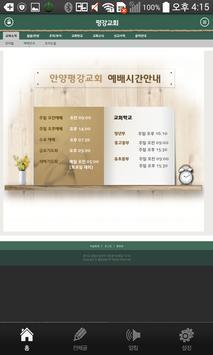 안양평강교회 apk screenshot