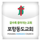 포항동도교회 icon