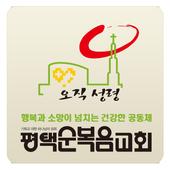 평택순복음교회 icon