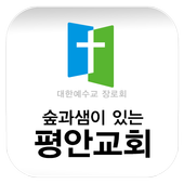 숲과샘이있는평안교회 icon