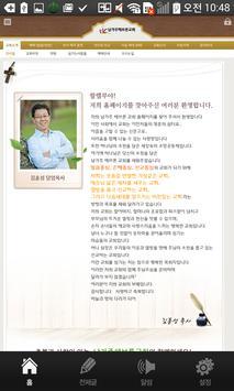 남가주헤브론교회 apk screenshot