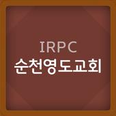 순천영도교회 icon