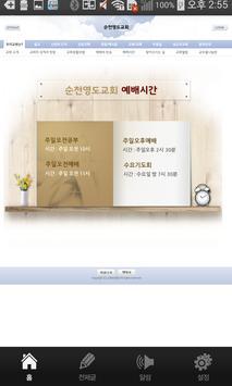 순천영도교회 apk screenshot
