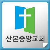 산본중앙교회 icon