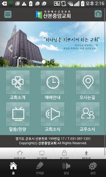 산본중앙교회 poster