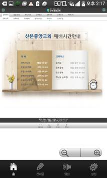 산본중앙교회 apk screenshot