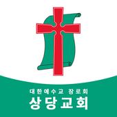 상당교회 icon
