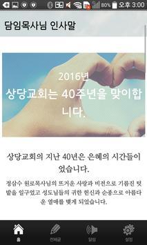 상당교회 apk screenshot