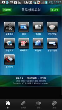 상리교회 poster