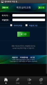상리교회 apk screenshot