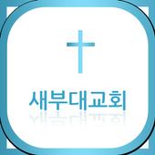 새부대교회 icon