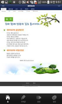 새부대교회 apk screenshot