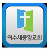 여수새중앙교회 icon