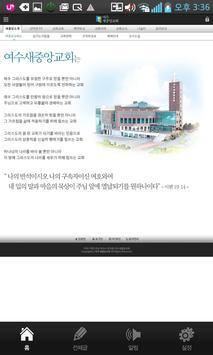 여수새중앙교회 apk screenshot