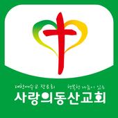 안산 사랑의동산교회 icon