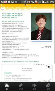 안산 사랑의동산교회 apk screenshot