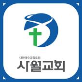 사월교회 icon