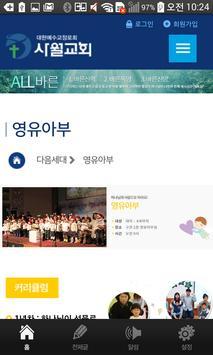 사월교회 apk screenshot